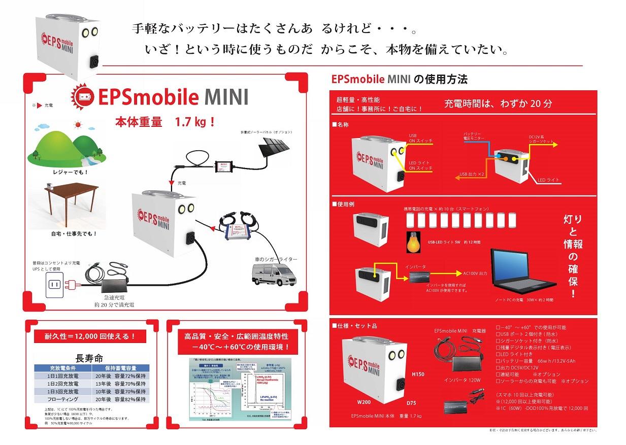 E.P.SモバイルMINI(小)蓄電池