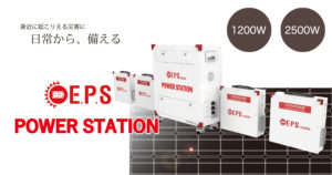 EPS パワーステーション